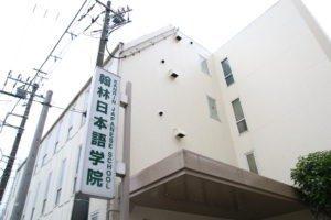 Trường Nhật ngữ Kanrin