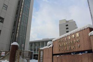 Đại học tư thục Hokkai Gakuen