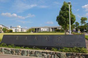 Đại học quốc gia Nagoya
