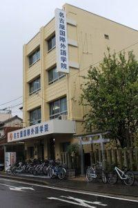 Học viện ngoại ngữ quốc tế Nagoya