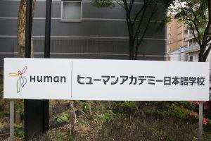 Trường Nhật ngữ Human Academy