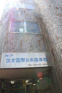 Trường ngôn ngữ quốc tế Kobe Sumiyoshi