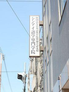 Học viện Ngôn ngữ SHIN-AI