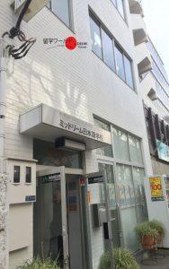 Trường Nhật ngữ Midream