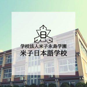 Trường Nhật ngữ Yonago