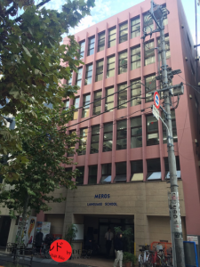 Trường Nhật ngữ Meros Tokyo